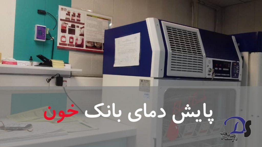 پایش منظم بانک خون