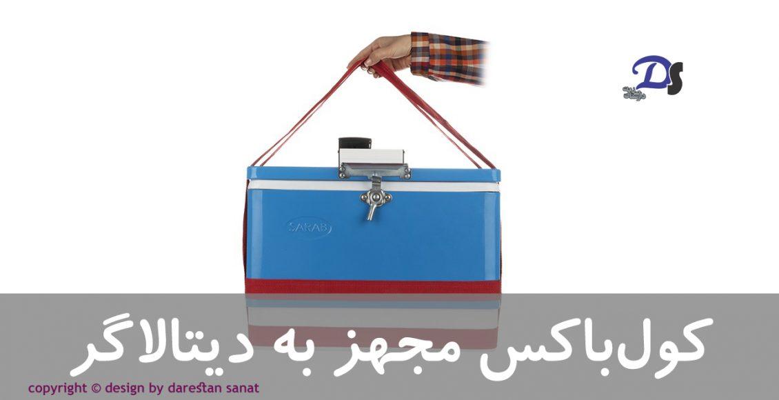 کول باکس مجهز به دیتالاگر