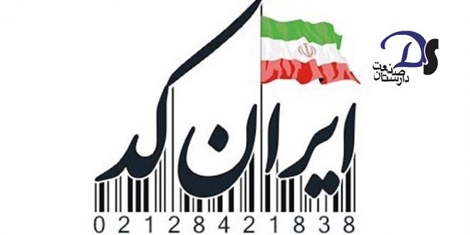 محصولات دارای ایران کد شرکت دارستان صنعت نیکان