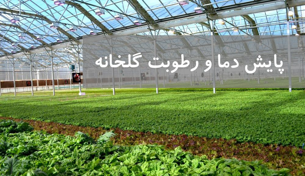 تنظیم دما و رطوبت گلخانه