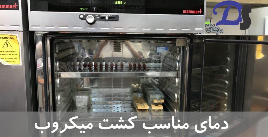 دمای انکوباتور آزمایشگاهی