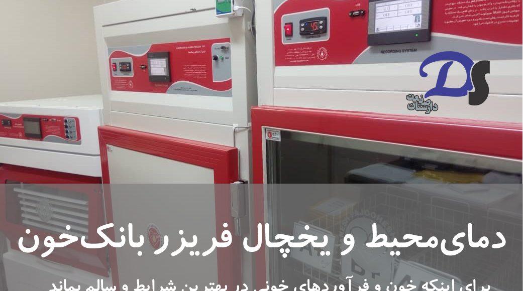 مدیریت دمای محیط و یخچال فریزر بانک خون
