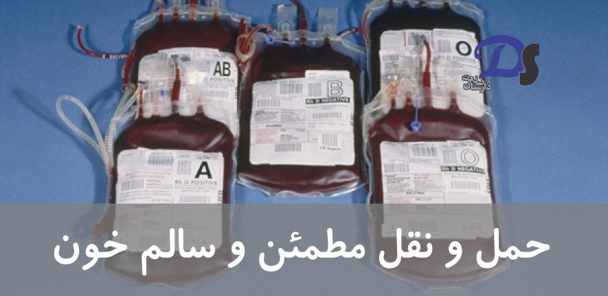 کول باکس پزشکی ویژه حمل خون و فرآوردهای خونی