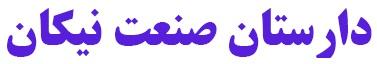 دارستان صنعت دستگاههای ثبت دما و ثبت رطوبت