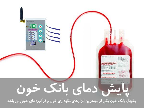 دستگاه دیتالاگر دمای یخچال بانک خون