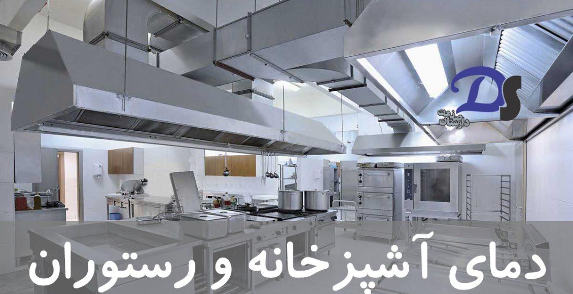 دیتالاگر ثبت دمای محیط و یخچال فریز آشپزخانه و رستوران
