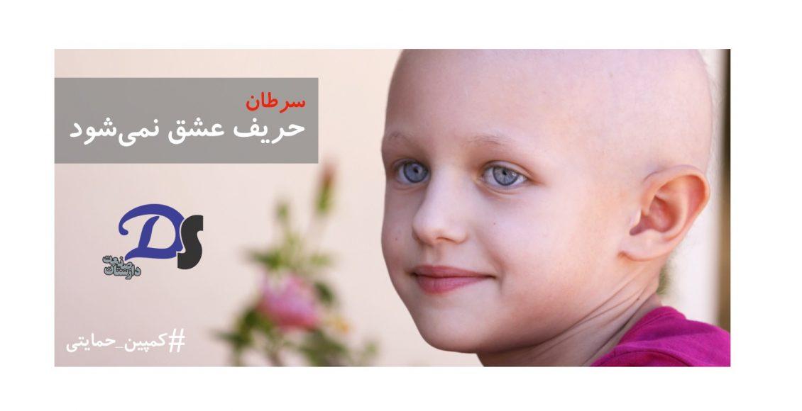 کمک به مراکز درمانی سرطان