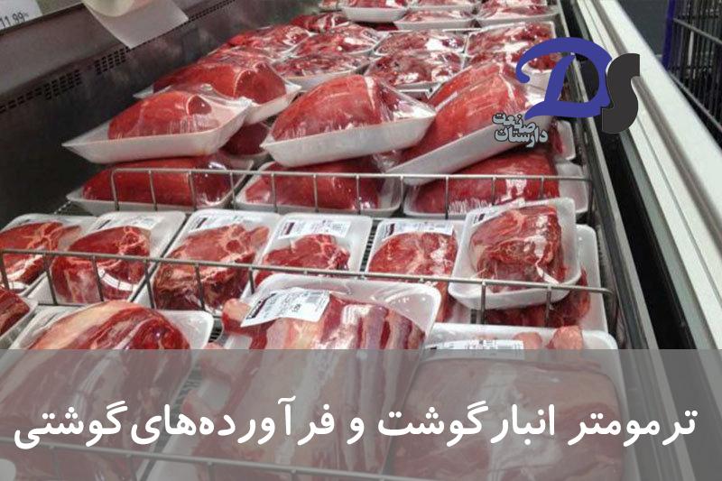 دما و رطوبت انبار و سردخانه گوشت