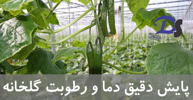 سیستم مانیتورینگ دما و رطوبت گلخانه، پایش دقیق و منظم دما و رطوبت گلخانه با دستگاه دیتالاگر دارستان صنعت