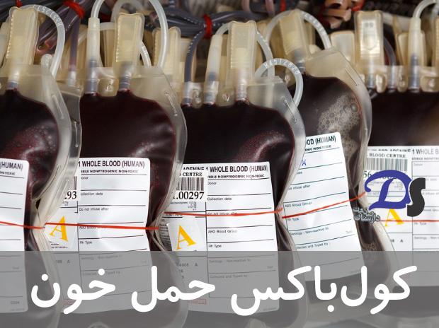 حمل و نقل ایمن خون و فرآورده های خونی، یکی از مراحل مهم برای حفظ کیفیت خون مورد نیاز بیماران می باشد