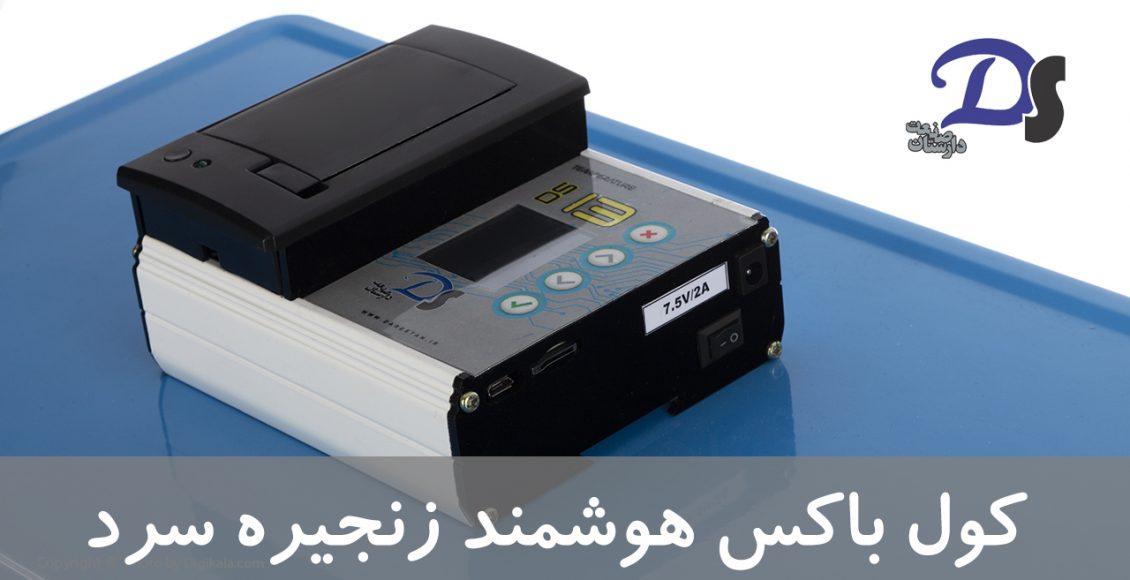 کول باکس حمل خون ساخت ایران