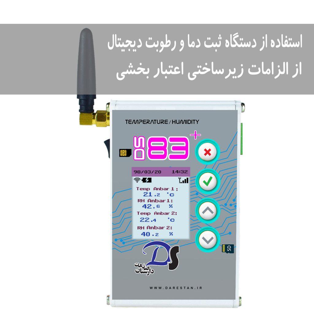 استفاده از تجهیزات دیجیتالی ثبت دما و رطوبت از الزامات اعتباربخشی بیمارستانی است .