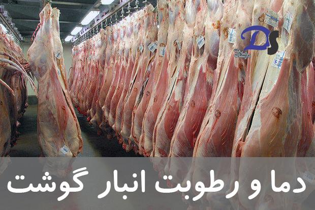 سیستم مانیتورینگ دما و رطوبت ویژه انبار گوشت و انبار نگهداری مواد فاسد شدنی