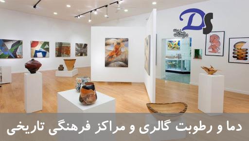 دستگاه ثبت دما و رطوبت موزه و اماکن فرهنگی تاریخی