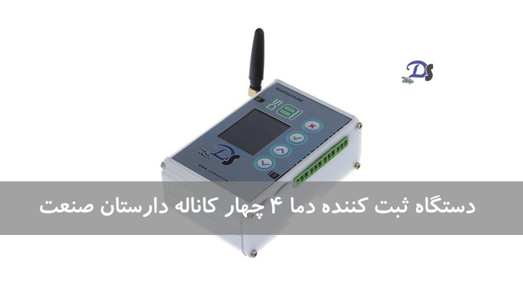 دستگاه ثبت دیتالاگر چهار کاناله دارستان صنعت