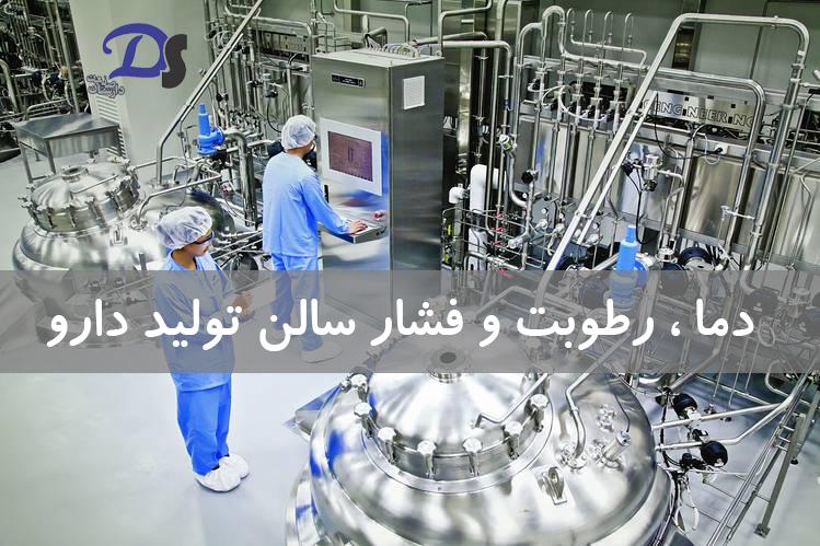 دما ، رطوبت و فشار سالن تولید دارو پایش همیشگی دما رطوبت و فشار سالن تولید دارو با دیتالاگر دارستان صنعت.