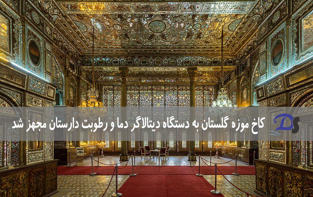 کاخ موزه گلستان به دستگاه دیتالاگر دما و رطوبت دارستان مجهز شد.