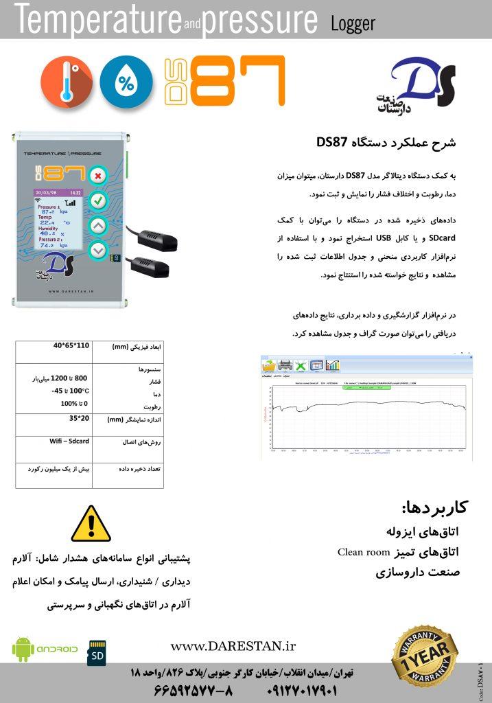 دستگاه دیتالاگر ثبت فشار دارستان