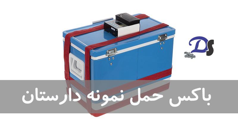 باکس حمل نمونه دارستان