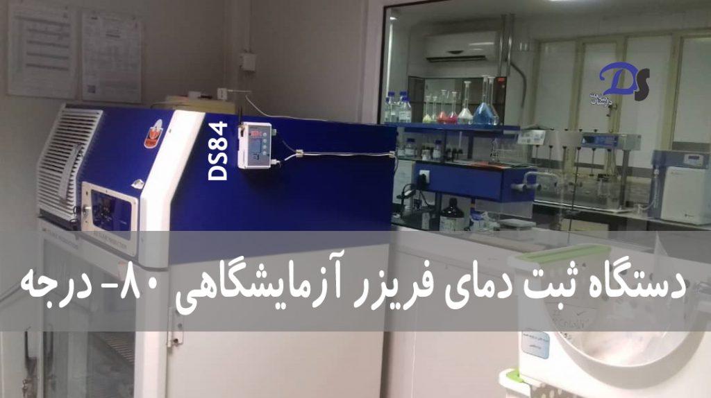 دستگاه ثبت دمای فریزر آزمایشگاهی فوق سرد