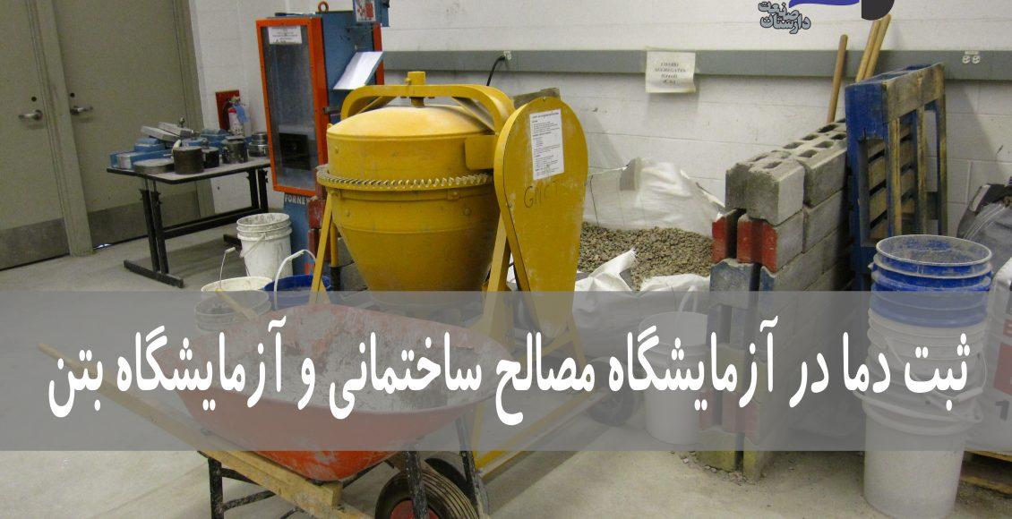 ثبت دما در آزمایشگاه مصالح ساختمانی و آزمایشگاه بتن