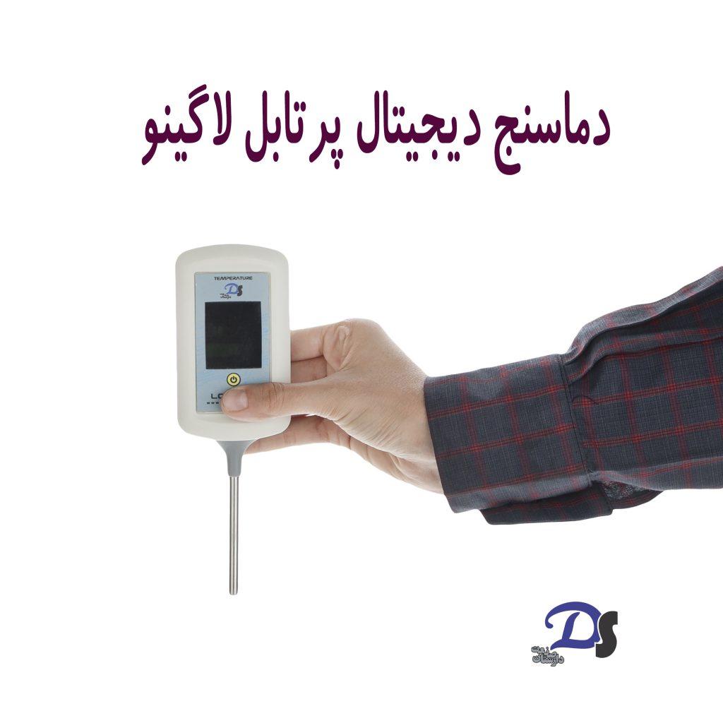 دماسنج دیجیتال پرتابل