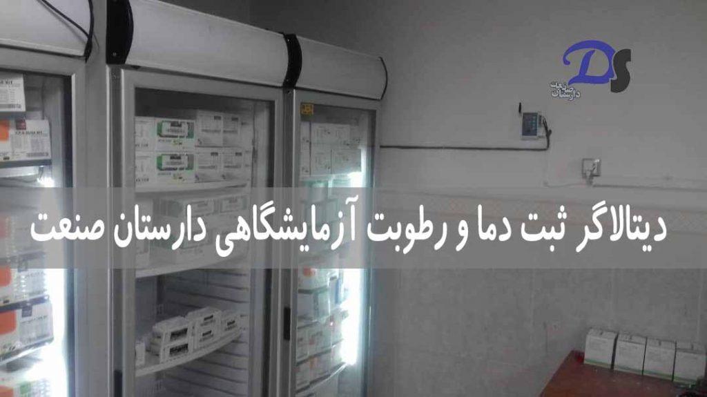 دیتالاگر و ثبات دما و رطوبت ویژه آزمایشگاه