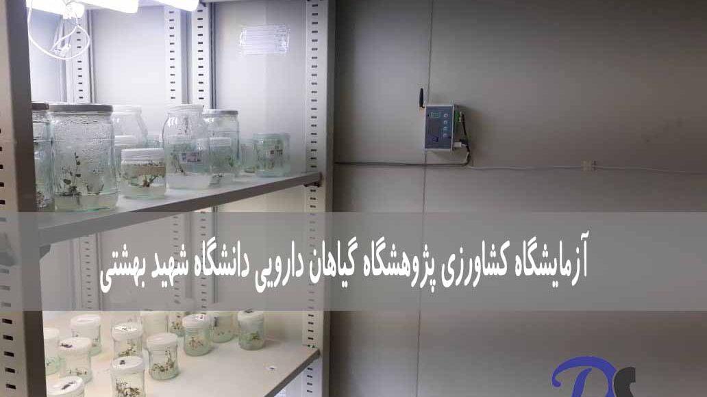 دیتالاگر دما و رطوبت آزمایشگاه