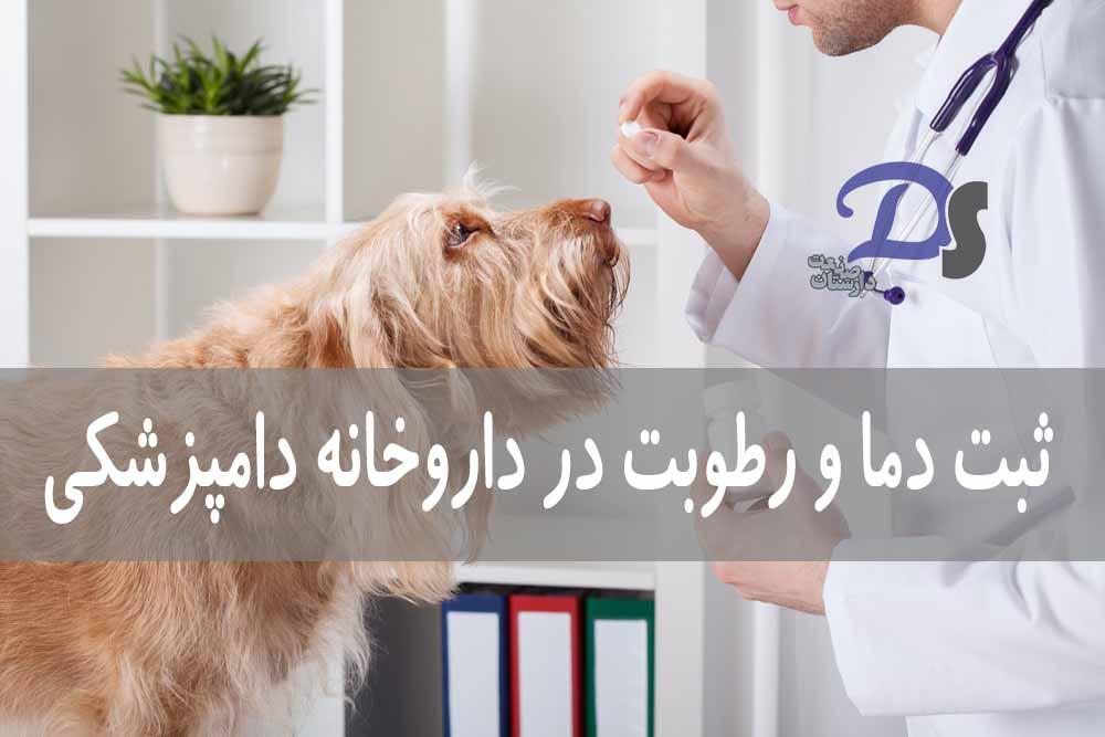 ثبت دما و رطوبت در داروخانه دامپزشکی