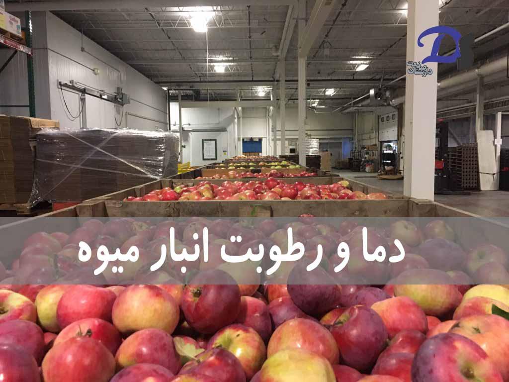 دما و رطوبت انبار میوه