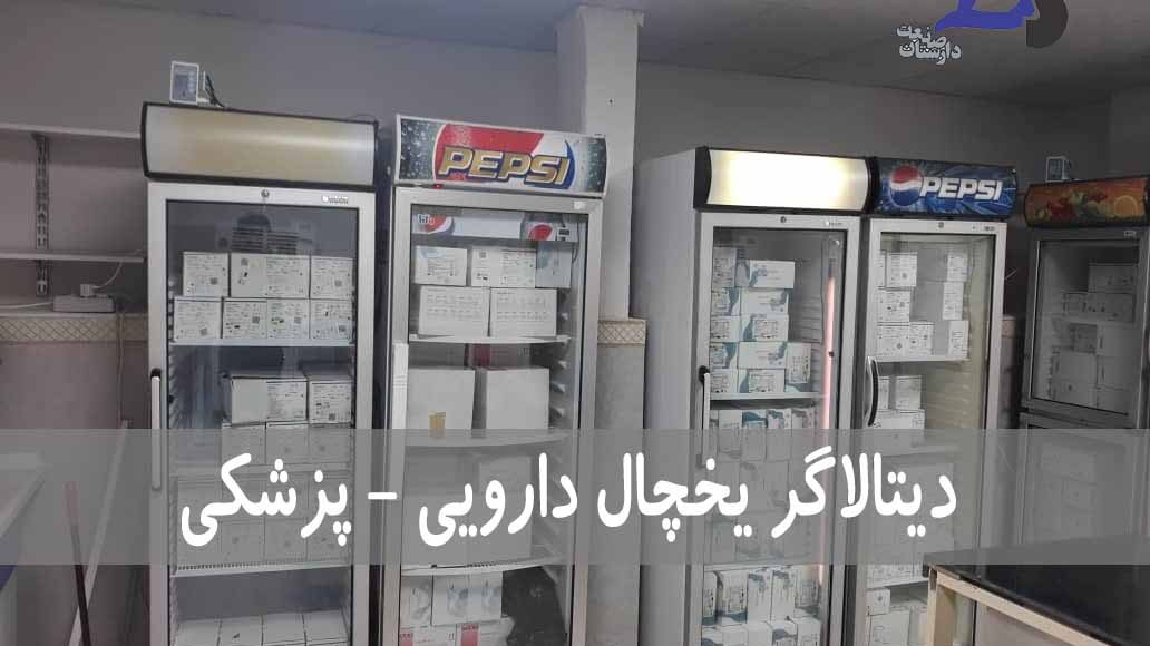 دیتالاگر ثبت دما و رطوبت یخچال دارویی و پزشکی