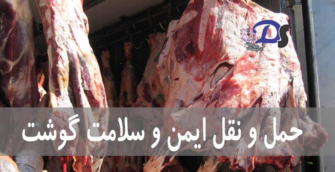 حمل و نقل ایمن و سلامت گوشت