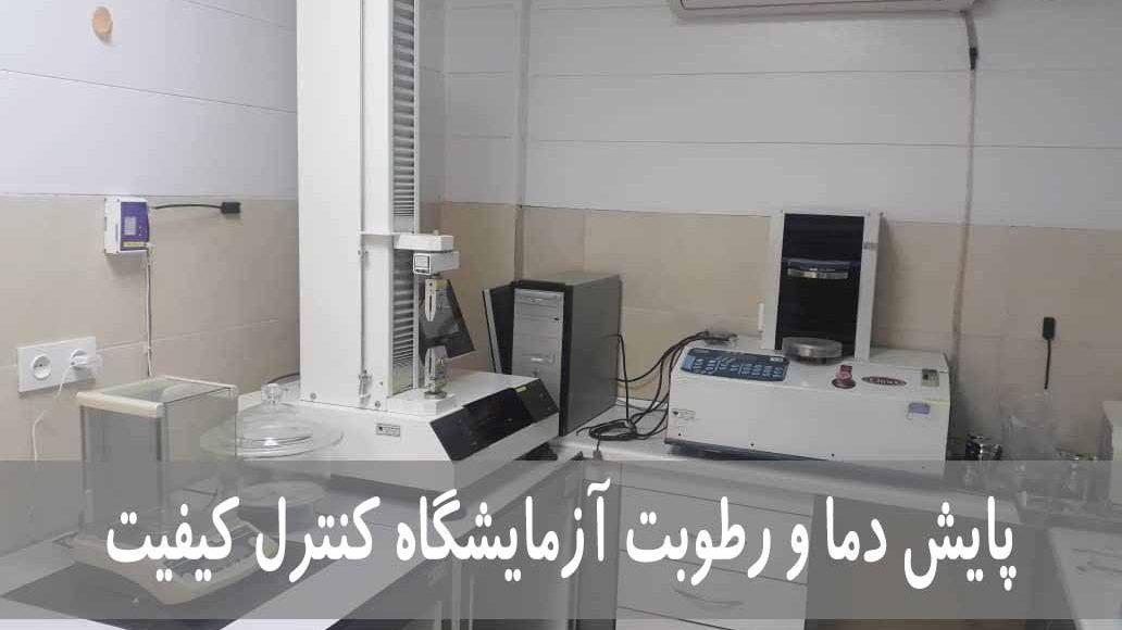 اهمیت پایش آنلاین دما و رطوبت در محیطهای آزمایشگاهی – استاندارد ۱۷۰۲۵