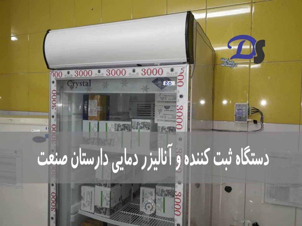 دستگاه ثبت کننده و آنالیزر دمایی دارستان صنعت