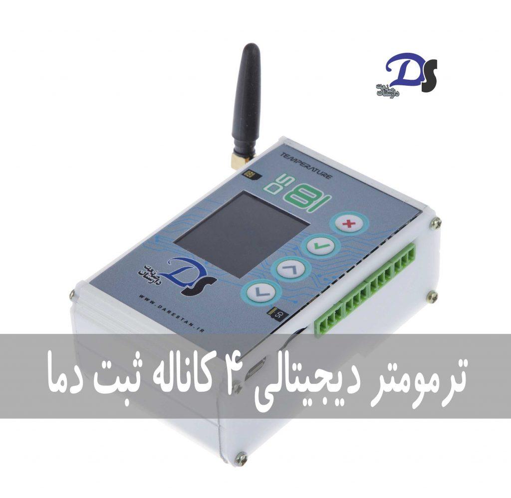 دستگاه ترمومتر 4 سنسوره