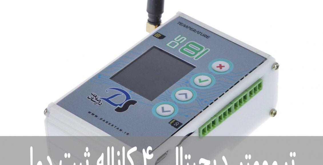 ترمومتر ۴ کاناله دیجیتالی ثبت دما