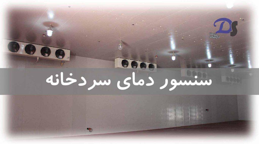 سنسور دمای سردخانه دیتالاگر