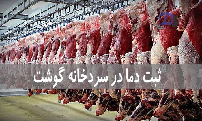 ثبت دما در سردخانه گوشت