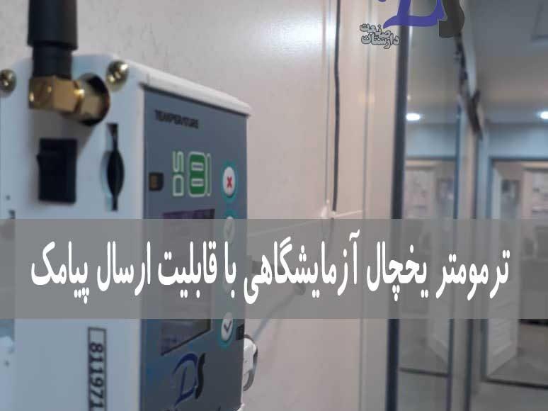ترمومتر یخچال آزمایشگاهی با قابلیت ارسال پیامک