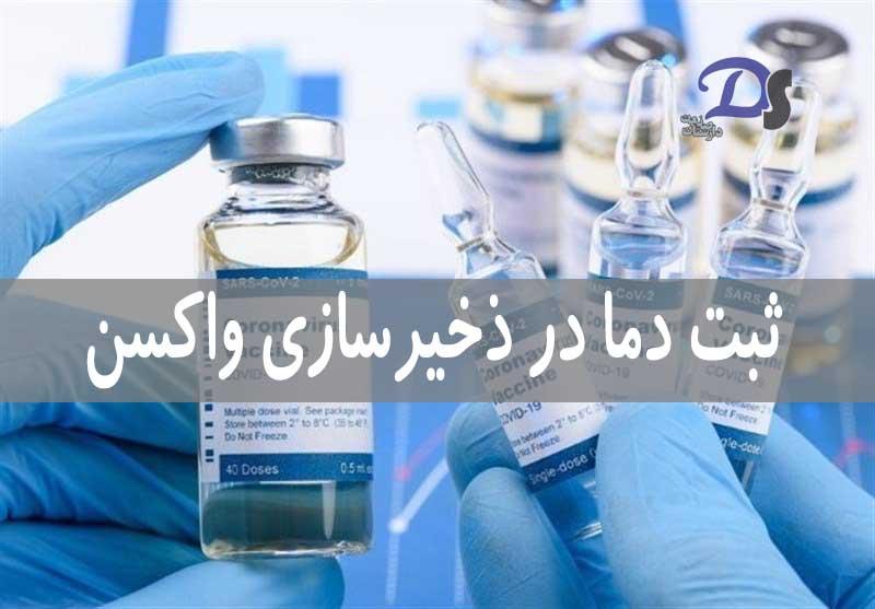 ثبت دما در ذخیرسازی واکسن