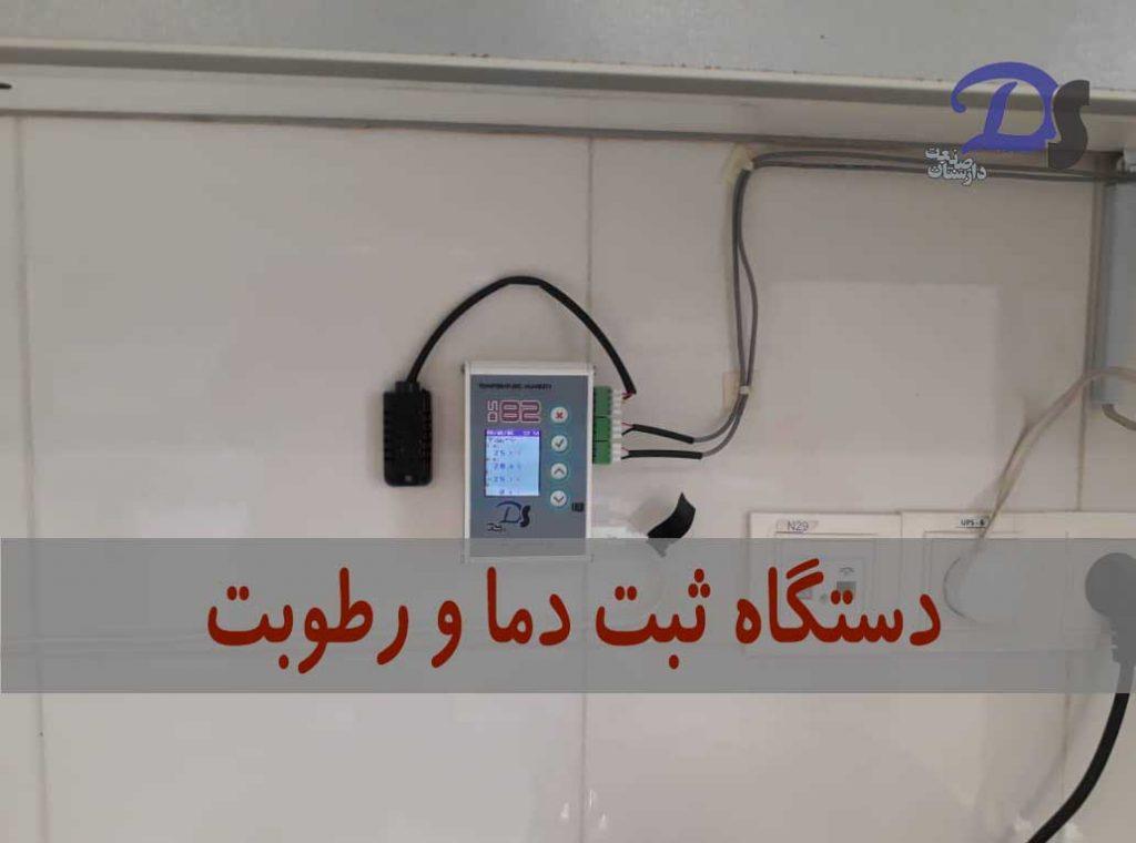 دستگاه ثبت دما و رطوبت