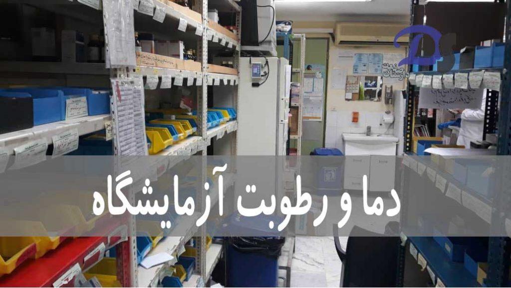 ثبات دما و رطوبت آزمایشگاه