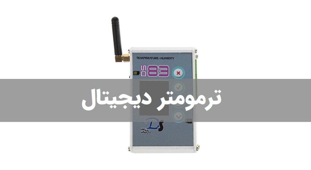 ترمومتر دیجیتال دستگاه دیتالاگر دیجیتالی دارستان صنعت برای ثبت دما و رطوبت.
