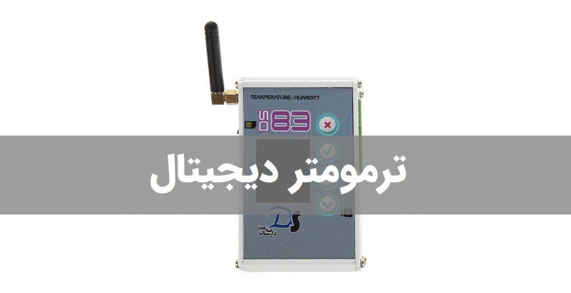 ترمومتر دیجیتال ایرانی