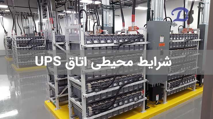 سیستم مانیتورینگ اتاق یو پی اس UPS ROOM