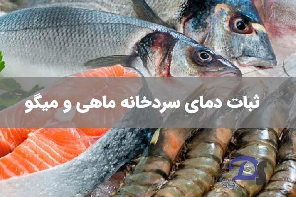 ثبت دما ویژه سردخانه میگو و ماهی